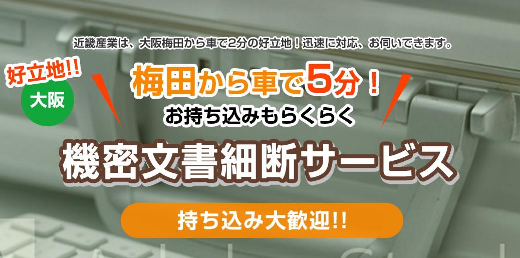 好立地 大阪 機密文書・古紙リサイクル 持ち込み大歓迎!!