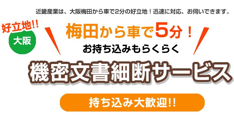 好立地 大阪 機密文書・古紙 持ち込み大歓迎!!