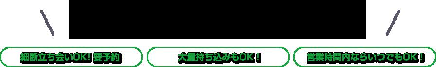 お持ち込は アクセス簡単 本社及び大阪工場 へお気軽に
