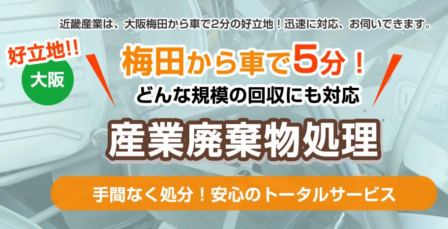 好立地 大阪 機密文書・古紙リサイクル 産業廃棄物処理 カンタンお見積りで、安心のサービスをご提供