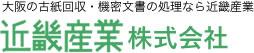 大阪の古紙回収・機密文書の処理なら近畿産業