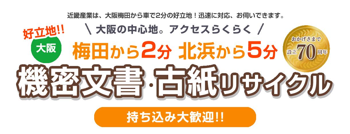 好立地 大阪 機密文書・古紙リサイクル 持ち込み大歓迎
