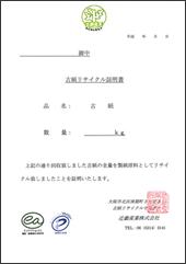 古紙リサイクル証明書