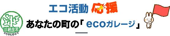 ECO活動応援