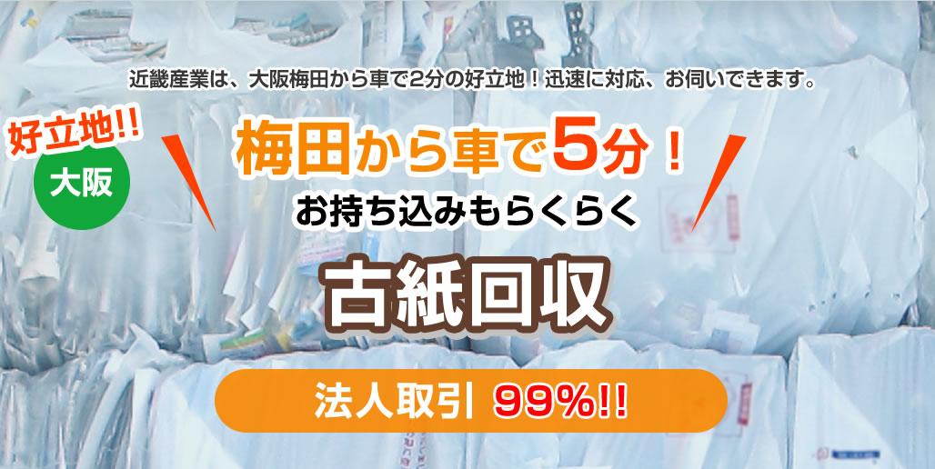 好立地 大阪 機密文書・古紙リサイクル 法人取引 99%!!