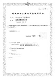 廃棄物再生事業者 登録証明書