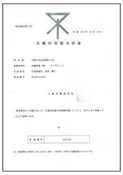 大阪市古紙回収協力店証
