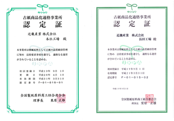 古紙商品化適格事業認定証