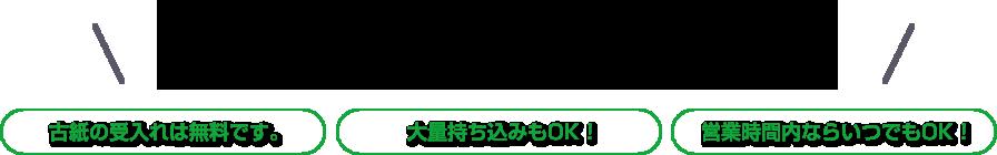 古紙お持ち込み大歓迎!! アクセス簡単大阪工場へお気軽に