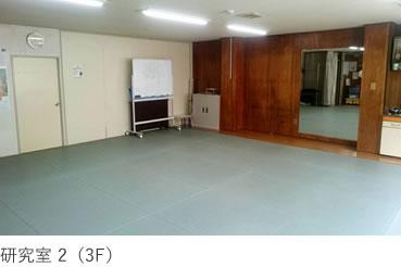 研究室2(3F)