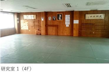 研究室1(4F)