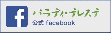 パラディ・テレステ 公式facebook