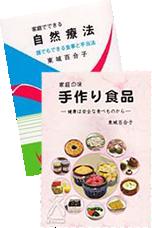 健康に関する書籍1