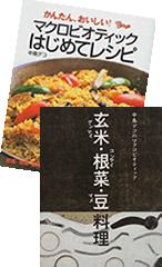 健康に関する書籍2