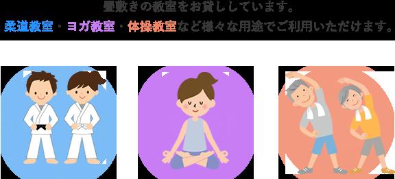 畳敷きの教室をお貸ししています。柔道教室・ヨガ教室・体操教室など様々な用途でご利用いただけます。